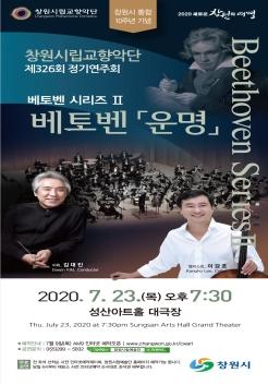창원시립교향악단 제326회 정기연주회 포스터